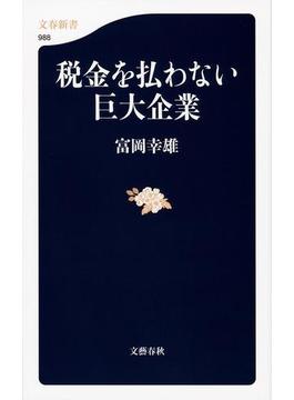 税金を払わない巨大企業(文春新書)