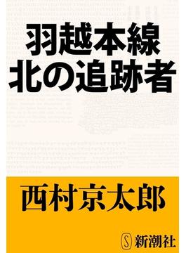 羽越本線 北の追跡者(新潮文庫)(新潮文庫)