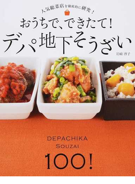 おうちで、できたて!デパ地下そうざい 100レシピ! 人気惣菜店を徹底的に研究!