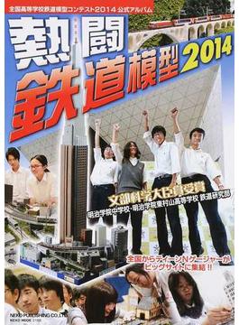 熱闘鉄道模型 2014 全国高等学校鉄道模型コンテスト2014公式アルバム(NEKO MOOK)