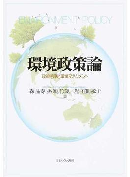 環境政策論 政策手段と環境マネジメント