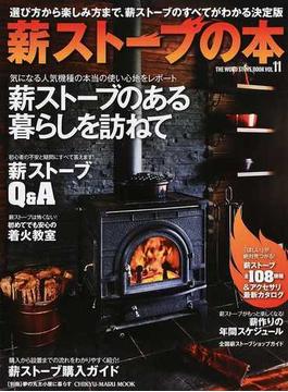 薪ストーブの本 VOL11 薪ストーブのある暮らしを訪ねて(CHIKYU-MARU MOOK)