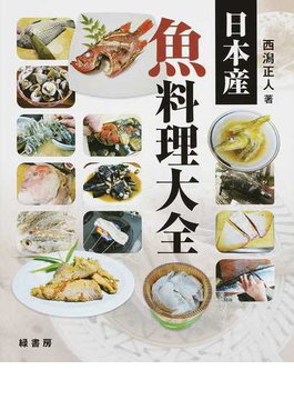 日本産魚料理大全