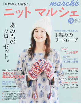 ニットマルシェ vol.18(2014秋/冬) あみものクローゼット。(Heart Warming Life Series)