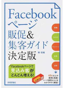 Facebookページ販促&集客ガイド決定版(得する<コレだけ!>技)