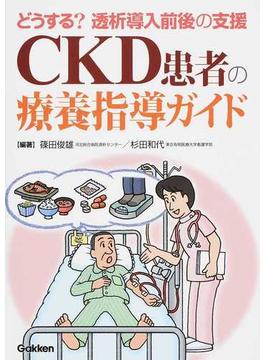 CKD患者の療養指導ガイド どうする?透析導入前後の支援
