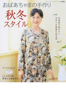 おばあちゃまの手作り秋冬スタイル お洒落で着やすい手作りの素敵な秋冬服(レディブティックシリーズ)