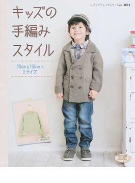 キッズの手編みスタイル 90cm & 110cmの2サイズ(レディブティックシリーズ)