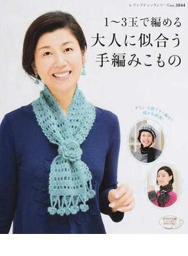 1〜3玉で編める大人に似合う手編みこもの 少ない玉数ですぐ編めて暖かお洒落!(レディブティックシリーズ)