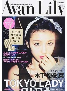 Avan Lily 2014Autumn/Winter Collection(宝島社ブランドムック)