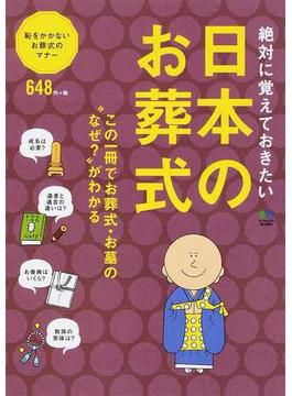 絶対に覚えておきたい日本のお葬式 この一冊でお葬式・お墓の「なぜ?」がわかる