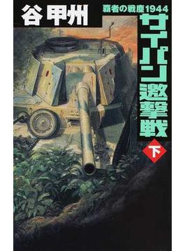 サイパン邀撃戦 下(C★NOVELS)