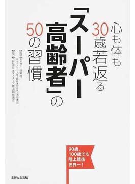 心も体も30歳若返る「スーパー高齢者」の50の習慣