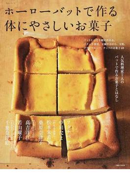 ホーローバットで作る体にやさしいお菓子 人気料理家7人のバットで作るお菓子とはなし バット1つで手軽に作れる、バター不使用、豆腐やおから、豆乳、ドライフルーツ、ナッツのお菓子48