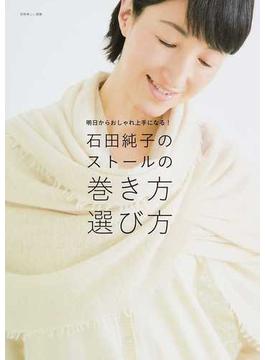 石田純子のストールの巻き方選び方 明日からおしゃれ上手になる!