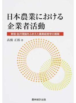 日本農業における企業者活動 東畑・金沢理論をふまえた農業経営学の展開