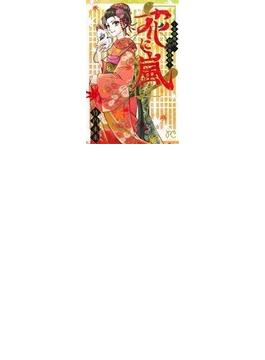 花に嵐! 霊感舞妓・鈴花事件帖(プリンセス・コミックス)