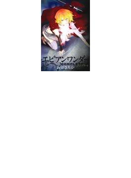 エビアンワンダーコンプリート (ZERO−SUM COMICS)(ZERO-SUMコミックス)