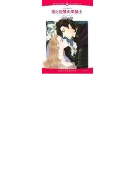 愛と復讐の黒騎士 (EMERALD COMICS)