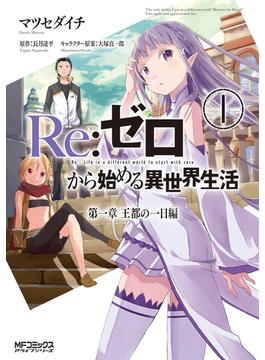 Re:ゼロから始める異世界生活 第一章王都の一日編1 (MFコミックスアライブシリーズ)(MFコミックス アライブシリーズ)