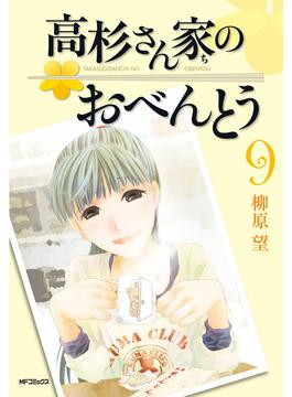 高杉さん家のおべんとう 9 (MFコミックス)(MFコミックス)