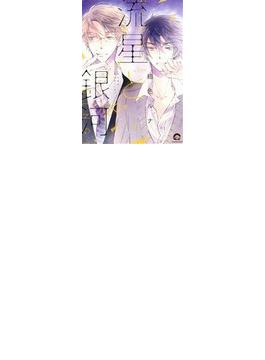 流星と銀河 (KAIOHSHA COMICS)(GUSH COMICS)