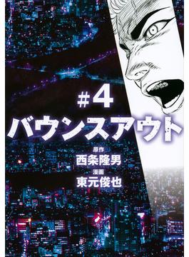 バウンスアウト 4 (ヤンマガKC)(ヤンマガKC)