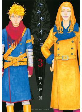 セキセイインコ 3 (ヤンマガKC)(ヤンマガKC)
