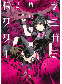 シニガミ×ドクター vol.2 (BE LOVE)