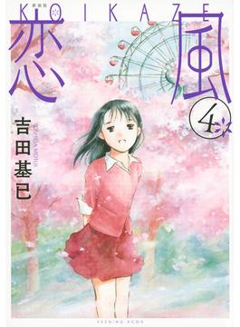 恋風 4 新装版 (KCDX)