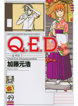 Q.E.D. 49 証明終了 (講談社コミックス)(月刊少年マガジンKC)