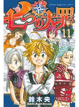七つの大罪 11 (講談社コミックスマガジン)(少年マガジンKC)