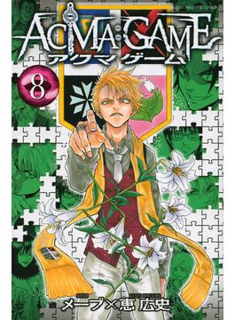 ACMA:GAME 8 (週刊少年マガジンKC)(少年マガジンKC)