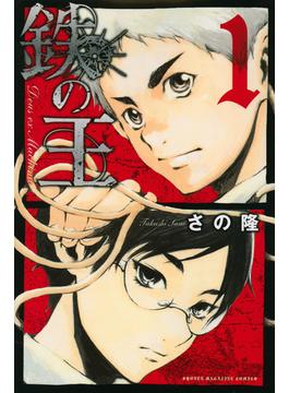 鉄の王 1 (週刊少年マガジンKC)(少年マガジンKC)