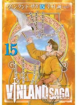 ヴィンランド・サガ 15 (アフタヌーンKC)(アフタヌーンKC)