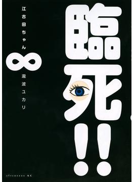 臨死!!江古田ちゃん 8 (アフタヌーンKC)(アフタヌーンKC)