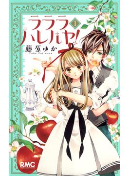 ラララハレルヤ! 1 (りぼんマスコットコミックス)(りぼんマスコットコミックス)