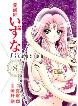 霊媒師いずなAscension 8 (ヤングジャンプコミックスGJ)(ヤングジャンプコミックス)