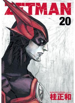 ZETMAN 20 (YOUNG JUMP COMICS)(ヤングジャンプコミックス)