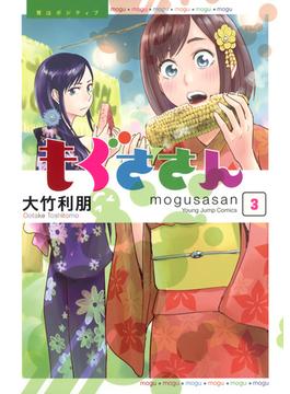 もぐささん 3 胃はポジティブ (ヤングジャンプコミックス)(ヤングジャンプコミックス)