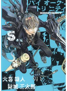 バイオーグ・トリニティ 5 (ヤングジャンプコミックス・ウルトラ)(ヤングジャンプコミックス)