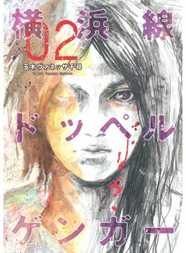 横浜線ドッペルゲンガー 2 (ヤングジャンプコミックス)(ヤングジャンプコミックス)