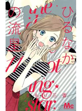 ひるなかの流星 11(マーガレットコミックス)