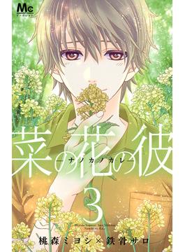 菜の花の彼 3 (マーガレットコミックス)(マーガレットコミックス)