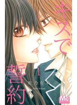 キスで誓約 1 (マーガレットコミックス)(マーガレットコミックス)