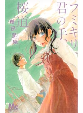 フミキリ、君の手、桜道。 (マーガレットコミックス)(マーガレットコミックス)