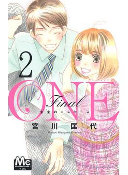 ONE Final 2 未来のエスキース (マーガレットコミックス)(マーガレットコミックス)