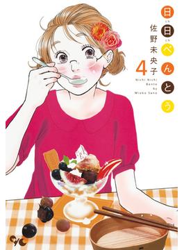 日日べんとう 4 (office YOU COMICS)(オフィスユーコミックス)