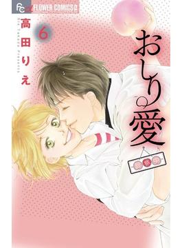 おしり愛−診察中− 6 (プチコミックフラワーコミックスα)(フラワーコミックス)