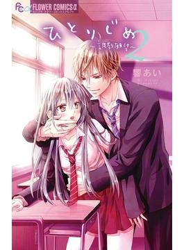 ひとりじめ〜調教願望〜 2 (モバフラフラワーコミックスα)(フラワーコミックス)